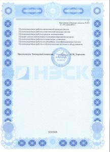 Паспорт качества 3