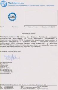 Сертификат MZ Liberec и Mil's