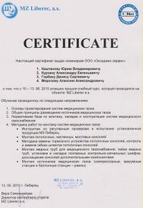 Сертификат обучения на заводе MZ Liberec